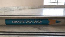 """Μια ευχάριστη έκπληξη περίμενε σήμερα τους μικρούς μαθητές του 1ου Δημοτικού Σχολείου Κηφισιάς """"Γεώργιος Δροσίνης""""."""