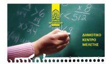 Λόγω της ανάγκης δημιουργίας επιπλέον τμημάτων διδασκαλίας, η Αντιδημαρχία Παιδείας & Εθελοντισμού καλεί και πάλι εκπαιδευτικούς Μέσης Εκπαίδευσης (φιλολόγους, μαθηματικούς, φυσικούς καθώς και καθηγητές ισπανικής γλώσσας) να πλαισιώσουν την προσπάθεια εθελοντικής προσφοράς στο Δημοτικό Κέντρο Μελέτης του Δήμου Βριλησσίων.