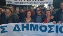 Τοwww.rematia.grσυμμετέχει στην 24ωρη απεργία που κήρυξε η Ένωση Συντακτών Ημερησίων Εφημερίδων Αθήνας και τα συνεργαζόμενα σωματεία Τύπου,από τις 06.00 π.μ. της Τρίτης 27 Νοεμβρίου 2018 έως τις 06.00 π.μ. τηςΤετάρτης 28 Νοεμβρίου 2018.