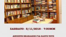 Σήμερα το απόγευμα γίνονται τα εγκαίνια της Βιβλιοθήκης και της Ταινιοθήκης της Κίνησης Δημοτών Βριλησσίων «Δράση για μια Άλλη Πόλη»