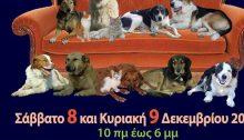 """Σάββατο 8 και Κυριακή 9 Δεκεμβρίου 2018, από τις 10 το πρωί ως τις 6 το απόγευμα, γίνεται το καθιερωμένο ετήσιο Bazaar του συλλόγου """"SOS Αδέσποτα Βριλησσίων"""", στο πάρκο Μίκης Θεοδωράκης (πρώην ΤΥΠΕΤ), μεταξύ των οδών Π.Μπακογιάννη, Πλαταιών & Υμηττού."""