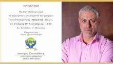 Η δημοτική παράταξη «Μπροστά Μαζί Πρωτοβουλία Πολιτών», με επικεφαλής υποψήφιο δήμαρχο Πεντέλης τον Λευτέρη Κοντουλάκο θα πραγματοποιήσει την Τετάρτη 19 Δεκεμβρίου και ώρα 18:30 τα εγκαίνια του γραφείου της που βρίσκεται στην οδό Ελ.Βενιζέλου 17 στα Μελίσσια.