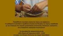 Σεμινάρια κεραμικής για αρχάριους, προσφέρει ο Δήμος Χαλανδρίου.