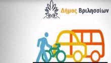 Το δημοτικό συμβούλιο του Δήμου Βριλησσίων στη συνεδρίαση της 5/12/2018 ενέκρινε κατά πλειοψηφία το Σχέδιο Βιώσιμης Αστικής Κινητικότητας (ΣΒΑΚ) για πρώτη φορά στην πόλη.