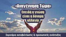 Ο Δήμος Βριλησσίων μέσω του Οργανισμού Κοινωνικής Προστασίας & Αλληλεγγύης πραγματοποιεί το 2ο Σεμινάριο Αυτοβελτίωσης, σε συνεργασία με το πρόγραμμα σεμιναρίων ενδυνάμωσης πολιτών «Αναγέννηση Τώρα», την Παρασκευή 18 Ιανουαρίου 2019 και ώρα 18.00 στο Πνευματικό Κέντρο (αίθουσα ΄Μουσών', Κισσάβου 11).