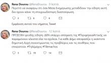 Σύμφωνα με tweet της Περιφερειάρχη Αττικής Ρένας Δούρου: