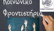 Το Κοινωνικό Φροντιστήριο του Δήμου Κηφισιάς με υπεύθυνη την πρόεδρο της ΔΕΠ κα Κατερίνα Καραλή καλεί τους ενδιαφερόμενους, μαθητές και μαθήτριες του Δήμου, Γυμνασίου και Λυκείου, που επιθυμούν να μετάσχουν στα μαθήματα ενισχυτικής διδασκαλίας να το δηλώσουν στο Γραφείο Παιδείας Δήμου Κηφισιάς.