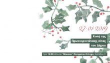 Ο Δήμαρχος Βριλησσίων, Ξενοφών Μανιατογιάννης, και τα μέλη του Δημοτικού Συμβουλίου καλωσορίζουν το Νέο Έτος στην εκδήλωση για την κοπή της Πρωτοχρονιάτικης πίτας του Δήμου που θα πραγματοποιηθεί την Κυριακή 27 Ιανουαρίου και ώρα 12.00 στην αίθουσα 'Μουσών' του Πνευματικού Κέντρου (Κισσάβου 11).