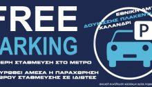 """Σε συγκέντρωση με αίτημα να παραμείνει ελεύθερη η στάθμευση στους σταθμούς του μετρό Δουκίσσης Πλακεντίας και Χαλανδρίου, καλεί η """"Ανοιχτή συνέλευση κατοίκων Αγίας Παρασκευής"""":"""