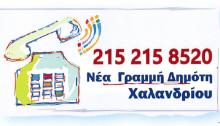 Προσβλέποντας στην καλύτερη εξυπηρέτηση των δημοτών δημιουργήθηκε η νέα Γραμμή Δημότη Χαλανδρίου με πρόγραμμα λειτουργίαςΔευτέρα έως και Κυριακή από τις 08:00 το πρωί έως και τις 22:00το βράδυ 365 ημέρες το χρόνο.