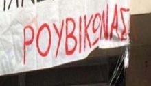 Σήμερα περίπου τριάντα μέλη του «Ρουβίκωνα» εισέβαλαν στο Ελληνοτουρκικό Επιμελητήριο, επί της Κώστα Βάρναλη, στη Νέα Ερυθραία και έκαναν κατάληψη «σε ένδειξη συμπαράστασης στους Κούρδους απεργούς πείνας για την άρση απομόνωσης του Αμπντουλάχ Οτσαλάν».