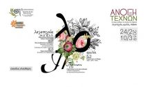 Οι τέχνες ανθίζουν στην Κηφισιά, για πέμπτη συνεχόμενη χρονιά, με τον πολιτιστικό θεσμό «Άνοιξη Τεχνών».