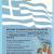 Η Πρόεδρος και το Διοικητικό Συμβούλιο του Οργανισμού Κοινωνικής Προστασίας & Αλληλεγγύης του Δήμου Βριλησσίων, με αφορμή την Εθνική μας Εορτή και τον Ευαγγελισμό της Θεοτόκου σας προσκαλούντην Πέμπτη 21 Μαρτίου 2019 και ώρα 18:30 στην εκδήλωση – γιορτή του ΚΑΠΗ στην αίθουσα «Μουσών» του Πνευματικού Κέντρου.