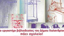 Πρόγραμμα βιβλιοδεσίας με τίτλο «Από τη βιβλιοδεσία στη φιλαναγνωσία» με 28 τετράωρα (συνολικά) μαθήματα ξεκινάει σε δημοτικά σχολεία με την καλλιτέχνη βιβλιοδέτρια Στέλλα Γεωργίου.