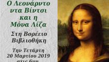 Ομιλία – παρουσίαση για τον Λεονάρντο ντα Βίντσι και τη Μόνα Λίζα φιλοξενεί η Βορέειος Βιβλιοθήκη την Τετάρτη 20 Μαρτίου 2019 και ώρα 6 μ.μ.