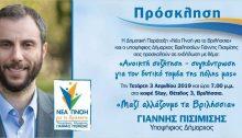 """Η δημοτική παράταξη """"Νέα Πνοή για τα Βριλήσσια"""" και ο υποψήφιος Δήμαρχος Βριλησσίων Γιάννης Πισιμίσης προσκαλούν τους Βριλησσιώτες, την Τετάρτη 3 Απριλίου στις 19.00, στο café Stay, Θέτιδος 3, στην πλατεία Ελευθερίας."""
