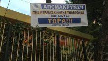 Αγανακτισμένοι είναι γονείς και κάτοικοι στη Νέα Ερυθραία για την τοποθέτηση κεραίας κινητής τηλεφωνίας απέναντι από σχολεία!