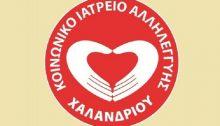Πέρασαν ήδη τέσσερα χρόνια, από τις 23 Μαρτίου 2015, που άρχισε να λειτουργεί το Κοινωνικό Ιατρείο Αλληλεγγύης Χαλανδρίου (Κ.Ι.Α.Χ).