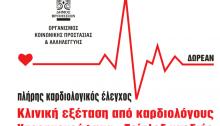 Ο Δήμος Βριλησσίων μέσω του Οργανισμού Κοινωνικής Προστασίας & Αλληλεγγύης στα Δημοτικά Ιατρεία-Φαρμακείο, θα πραγματοποιήσει πλήρη Καρδιολογικό Έλεγχο, triplex καρδιάς και καρδιογράφημα.