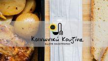 Η Κοινωνική Κουζίνα ΚοιΣΠΕ «Ηλιοτρόπιο» είναι η νέα επιχειρηματική δράση του Κοινωνικού Συνεταιρισμού Περιορισμένης Ευθύνης 5ουΤΟ.ΨΥ. Αττικής «Ηλιοτρόπιο» και εδώ και λίγο μόνο διάστημα προσφέρει απολαυστικές και οικονομικές λύσεις, στο καθημερινό σας γεύμα.