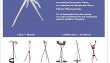 Στο πλαίσιο της 4ης Διάσχισης της Ρεματιάς Πεντέλης – Χαλανδρίου που διοργανώνεται από τον Δήμο Βριλησσίων και τη φυσιολατρική κίνηση 'Βριλησσός', θα πραγματοποιηθεί την Κυριακή 19 Μαΐου 2019 και ώρα 12.30, η θεμελίωση του τελευταίου από τα 12 γλυπτά έργα του project Κοινωνικής Τέχνης 'Το Σύμβολο της Αμοιβαιότητας' στο Πάρκο της Παραρεματίου.