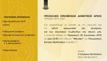Πρόσκληση στην τελετή ορκωμοσίας του Δημάρχου Ξένου Μανιατογιάννη και των Δημοτικών Συμβούλων την Παρασκευή 30 Αυγούστου 2019 και ώρα 20.00 στην αίθουσα 'Μουσών' του Πνευματικού Κέντρου.