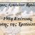 Ο Σύνδεσμος Αρκάδων Βριλησσίων σας προσκαλεί να συμμετάσχετε στην εορταστική επέτειο για την Άλωση της Τριπολιτσάς.