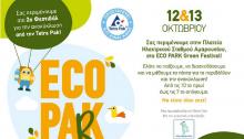 Το Σάββατο 12 Οκτωβρίου και την Κυριακή 13 Οκτωβρίου, από τις 10 το πρωί μέχρι και 7 το απόγευμα, η Πλατεία Ηλεκτρικού Σταθμού Αμαρουσίου, θα μεταμορφωθεί σε ένα πάρκο ψυχαγωγίας, εκπαίδευσης και δράσης για παιδιά και γονείς (είσοδος δωρεάν).
