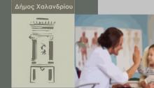 Το Τμήμα Προληπτικής Ιατρικής της Διεύθυνσης Κοινωνικής Μέριμνας στελεχώθηκε με την ειδικότητα της Επισκέπτριας Υγείας.