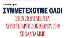 Τοwww.rematia.grσυμμετέχει στην 24ωρη απεργία που κήρυξε η Ένωση Συντακτών Ημερησίων Εφημερίδων Αθήνας και τα συνεργαζόμενα σωματεία Τύπου,από τις 06.00 π.μ. τηςΤετάρτης 2 Οκτωβρίου 2019 έως τις 06.00 π.μ. της Πέμπτης 3 Οκτωβρίου 2019.
