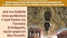 Η Ιερά Εικόνα της Παναγίας Σηλυβριανής, την οποία τιμούσε ο Άγιος Νεκτάριος, μεταφέρεται για πρώτη φορά στη Νέα Πεντέλη