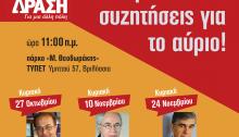 Τρεις σημαντικοί διανοητές συζητούν με τους πολίτες των Βριλησσίων
