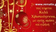 Το www.rematia.grσας εύχεται Καλά Χριστούγεννα με υγεία, αγάπη και ειρήνη.