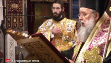 Από την Ιερά Μητρόπολη Κηφισίας Αμαρουσίου και Ωρωπού και την Ορθόδοξη Εκκλησιαστική Τηλεόραση