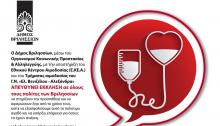 Εκτακτη εθελοντική αιμοδοσία στον Δήμο Βριλησσίων λόγω COVID-19
