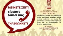 Ο Οργανισμός Κοινωνικής Προστασίας & Αλληλεγγύης του Δήμου Βριλησσίων, με τη γενικευμένη καραντίνα λόγω covid-19, βρίσκεται δίπλα σε ΟΛΟΥΣ τους κατοίκους ανεξαρτήτωςεισοδήματος ή ηλικίας.