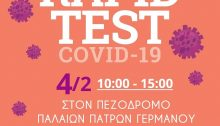 Ο Δήμος Νέας Ιωνίας σε συνεργασία με τον Εθνικό Οργανισμό Δημόσιας Υγείας (ΕΟΔΥ), θα πραγματοποιήσει δωρεάν έλεγχο ταχείας ανίχνευσης κορωνοϊού (rapid covid-19 test) την Πέμπτη 4 Φεβρουαρίου 2021 στον πεζόδρομο Παλαιών Πατρών Γερμανού στο ύψος της οδού Καρολίδου, από τις 10:00 το πρωί έως τις 15:00.