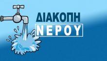 Την Τρίτη, 2 Φεβρουαρίου 2021, θα γίνει διακοπή νερού από τις 07:30 έως 13:30 στο άνω Πάτημα Βριλησσίων.