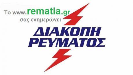 Διακοπές ρεύματος έχει προαναγγείλει η ΔΕΔΔΗΕ για περιοχές στους δήμους Χαλανδρίου, Κηφισιάς και Χολαργού Παπάγου.