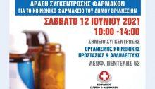 Σας καλούμε στην Πανελλαδική δράση στήριξης των ΚΟΙΝΩΝΙΚΩΝ Φαρμακείων σε κάθε δήμο.