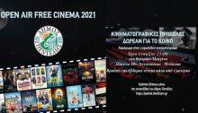 Δωρεάν καλοκαιρινές κινηματογραφικές προβολές στο Θεατράκι Μαγγίνα στην Πλατεία Εθνικής Αντιστάσεως στα Μελίσσια, έχει οργανώσει ο Δήμος Πεντέλης.