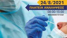 Δωρεάν covid test για όλους τους κατοίκους των Βριλησσίων, την Τρίτη 24 Αυγούστου 2021, στην πλατεία Αναλήψεως