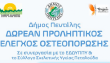 O Δήμος Πεντέλης διοργανώνει σε συνεργασία με το Ελληνικό Διαδημοτικό Δίκτυο Υγιών Πόλεων και τον Σύλλογο Σκελετικής Υγείας Πεταλούδα δράση ελέγχου και ενημέρωσης για την οστεοπόρωση την Παρασκευή 22 Οκτωβρίου 2021.