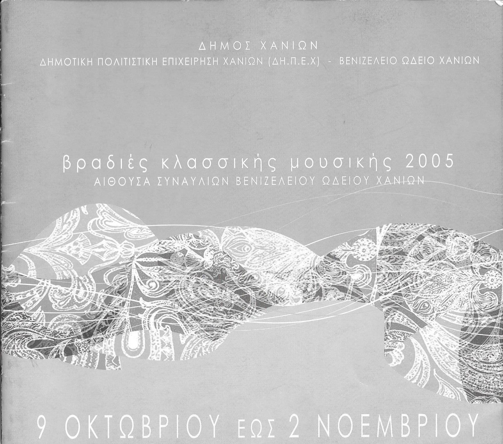 2005-10-19α