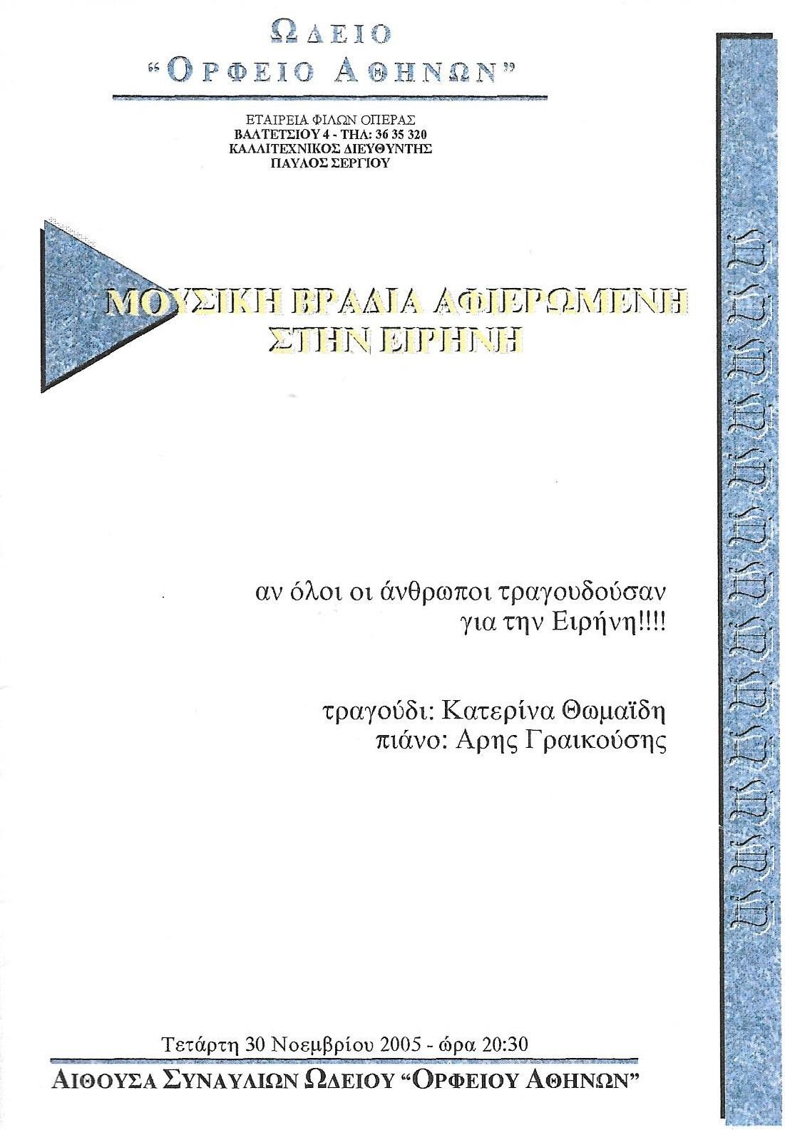 2005-11-30