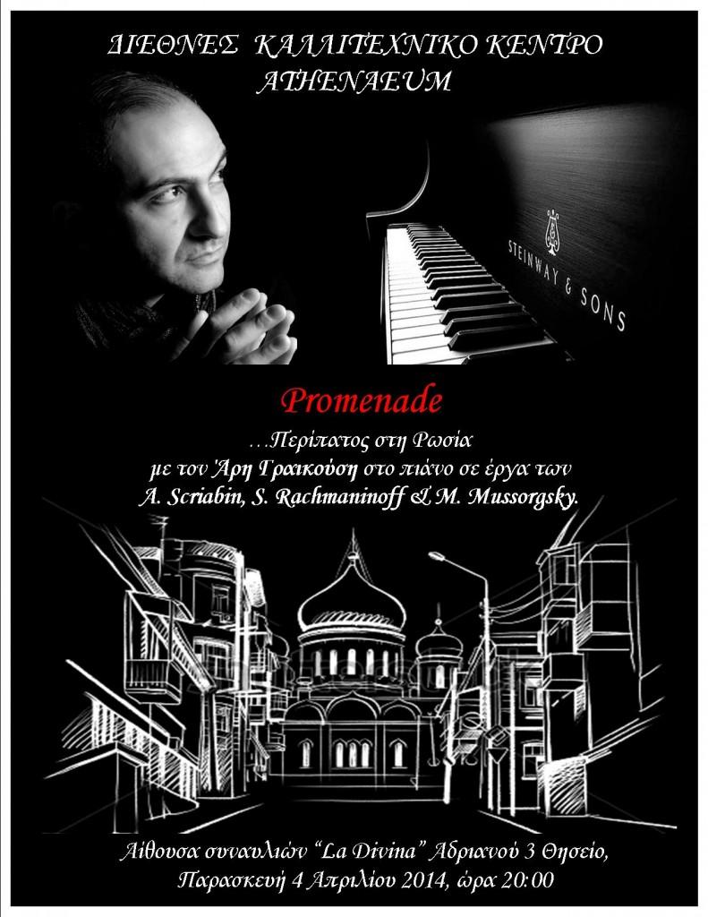 Aris Graikousis - Promenade - Piano Recital - Athenaeum - 4/4/14